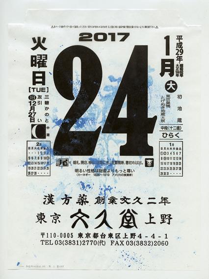 20180109